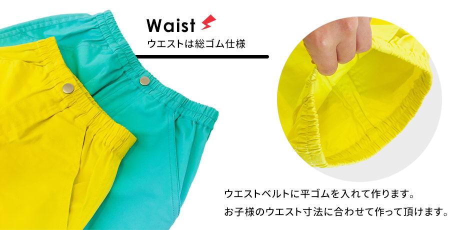 ウエストは総ゴム仕様:ウエストベルトに平ゴムを入れて作ります。お子様のウエスト寸法に合わせて作って頂けます。