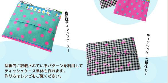 型紙内に記載されているパターンを利用してティッシュケース単体も作れます。