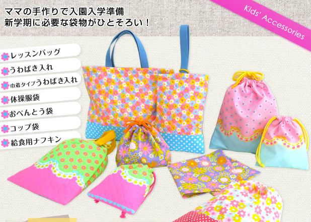 ママの手作りで入園入学準備 新学期に必要な袋物がひとそろい!