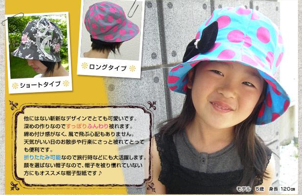 他にはない斬新なデザインでとても可愛いです。深めの作りなのですっぽりふんわり被れます。締め付けがんがなく、風で飛ぶ心配もありません。天気がいい日のお散歩や行楽にさっと被れて とっても便利です。折りたたみ可能なので旅行時などにも大活躍します。顔を選ばない帽子なので、帽子を被り慣れていない方にもオススメな帽子型紙です♪