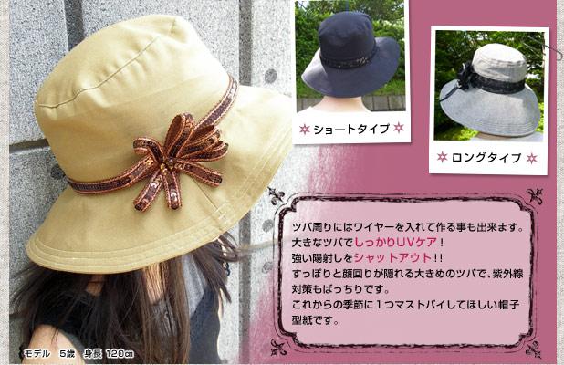 ツバ周りにはワイヤーを入れて作る事も出来ます。大きなツバでしっかりUVケア!強い陽射しをシャットアウト!!すっぽりと顔回りが隠れる大きめのツバで、紫外線対策もばっちりです。これからの季節に1つマストバイしてほしい帽子型紙です。