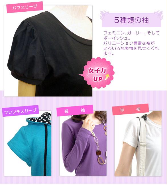5種類の袖