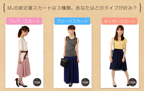 MJB新定番スカートは3種類。あなたはどのタイプが好み?
