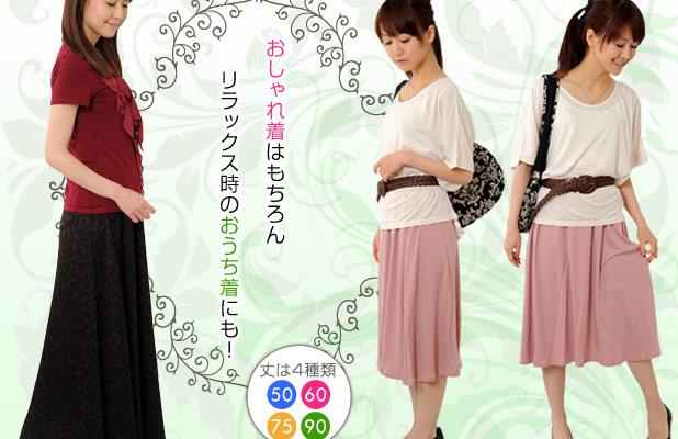 手軽にトラッドな雰囲気が楽しめるMJBの新定番スカート型紙です。