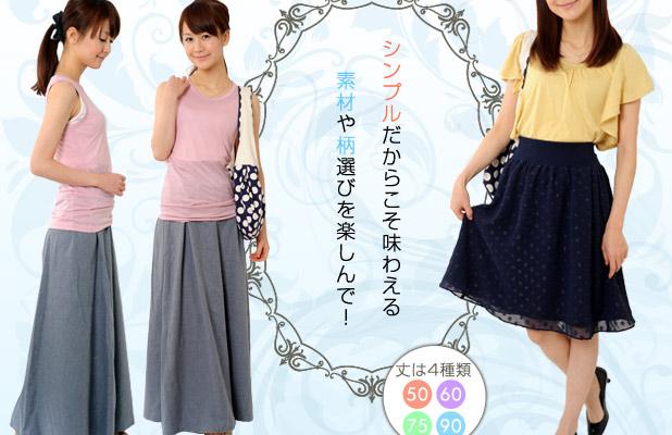 MJBの新定番スカート型紙です。