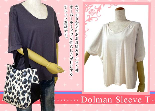 たっぷり余裕のある身頃&ドルマン袖 オーバーサイズで女性らしさがUPするTシャツ型紙です。