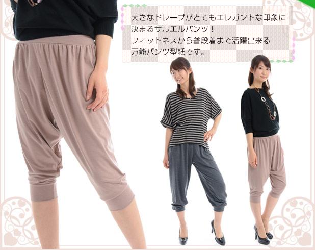 大きなドレープがとてもエレガントな印象に決まるサルエルパンツ! フィットネスから普段着まで活躍出来る万能パンツ型紙です。