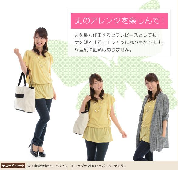 丈のアレンジを楽しんで!丈を長く修正するとワンピースとしても!丈を短くするとTシャツになりもなります。※型紙に記載はありません。