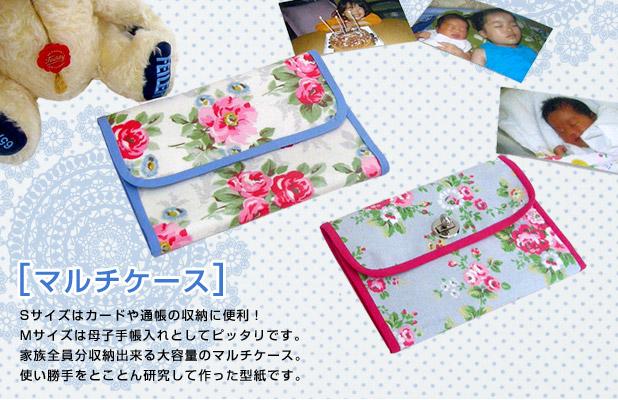 Sサイズはカードや通帳の収納に便利!Mサイズは母子手帳入れとしてピッタリです。家族全員分収納出来る大容量のマルチケース。使い勝手をとことん研究して作った型紙です。