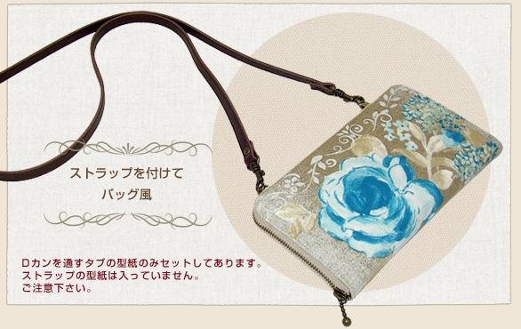 ファスナー財布はストラップ付きも作れます!