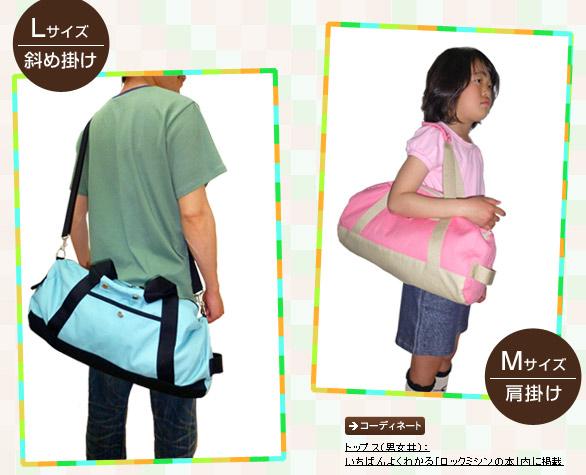 年齢を問わない男女兼用バッグ