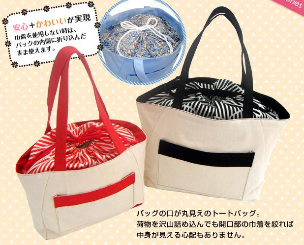 バッグの口が丸見えのトートバッグ。荷物を沢山詰め込んでも開口部の巾着を絞れば中身が見える心配もありません。