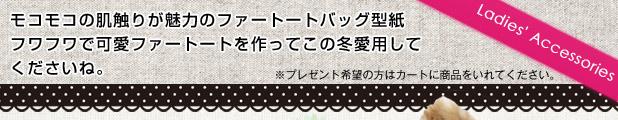 モコモコの肌触りが魅力のファートートバッグ型紙 フワフワで可愛ファートートを作ってこの冬愛用してくださいね。