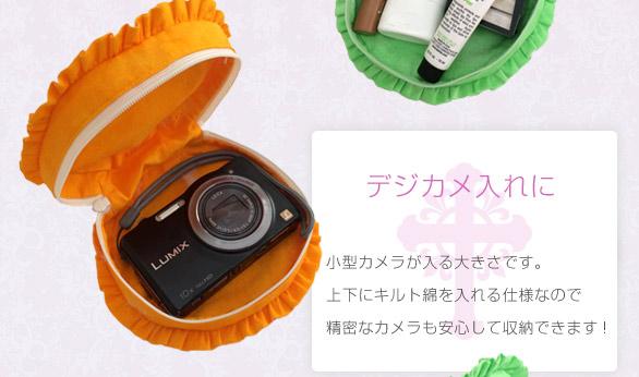 【デジカメ入れに】小型カメラが入る大きさです。上下にキルト綿を入れる仕様なので精密なカメラも安心して収納できます!