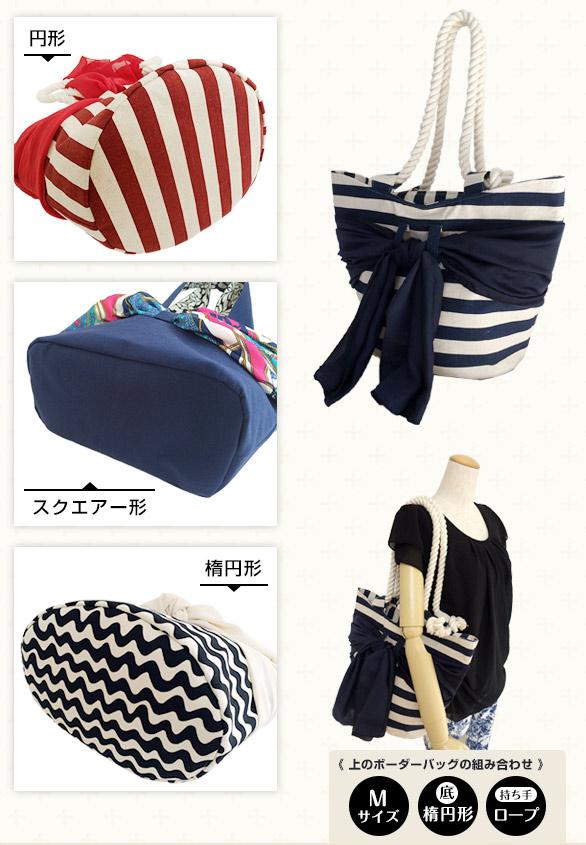 3種類のバッグ底