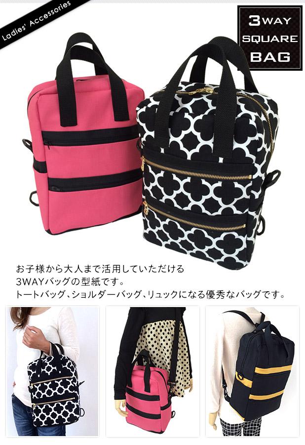 お子様から大人まで活用して頂ける3WAYバッグの型紙です。トートバッグ、ショルダーバッグ、リュックになる優秀なバッグです。