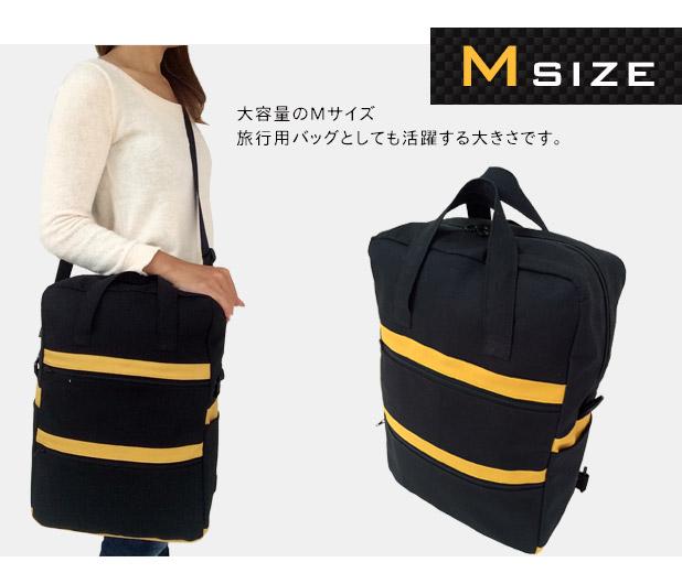 Mサイズ 大容量のMサイズ旅行用バッグとしても活躍する大きさです。