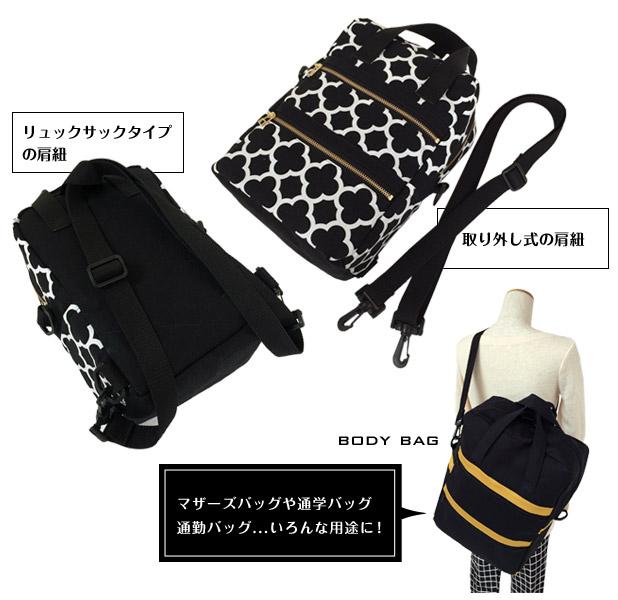 マザーズバッグや通学バッグ、通勤バッグ...いろんな用途に!