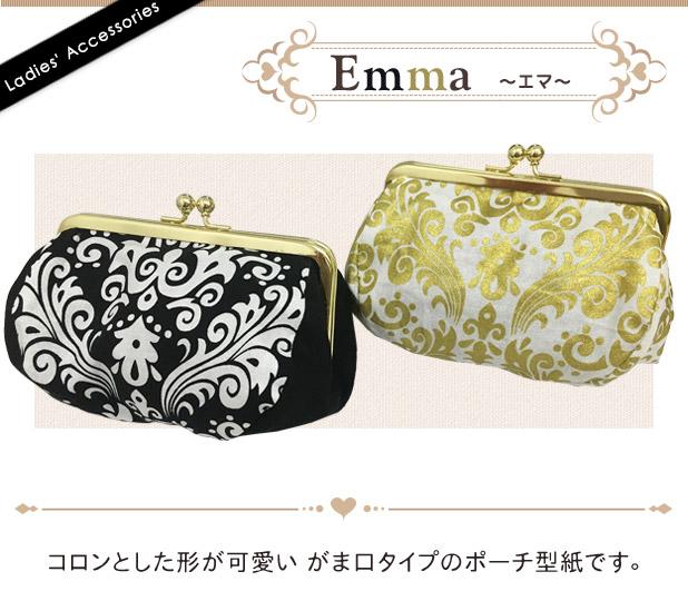 【Emma エマ】コロンとした形が可愛いがま口タイプのポーチ型紙です。