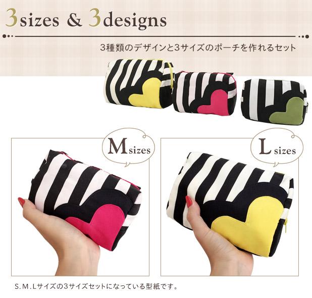 サイズ:S.M.Lサイズの3サイズセットになっている型紙です。