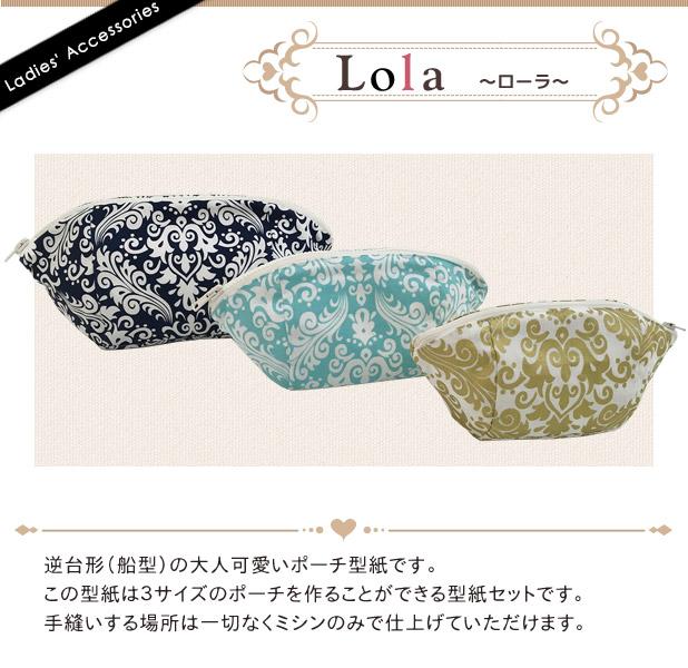 【Lola ローラ】逆台形(船型)の大人可愛いポーチ型紙です。この型紙は3サイズのポーチを作ることができる型紙セットです。手縫いする場所は一切なくミシンのみで仕上げていただけます。