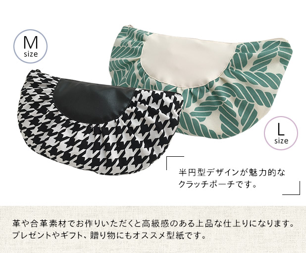 大人上品なフォルム半円型デザインが魅力的なクラッチポーチです。革や合革素材でお作り頂くと高級感のある上品な仕上りになります。プレゼントやギフト、贈り物にもオススメ型紙です。