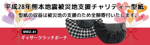 平成28年熊本地震被災地支援 チャリティー型紙 型紙の収益は被災地の支援のため全額寄付いたします。