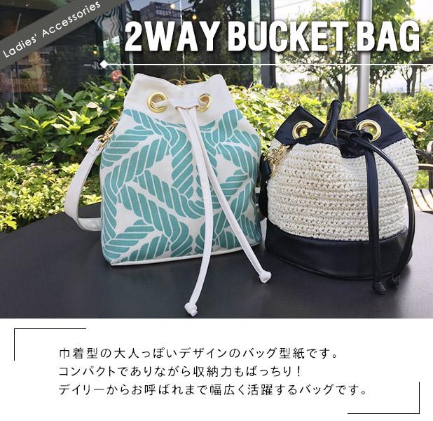 巾着型の大人っぽいデザインのバッグ型紙です。コンパクトでありながら収納力もばっちり!デイリーからお呼ばれまで幅広く活躍するバッグです。