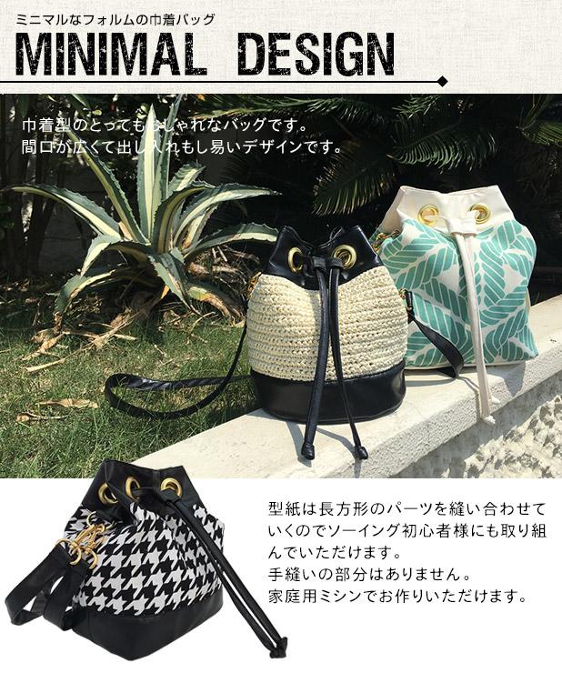 ミニマルなフォルムの巾着バッグ:巾着型のとってもおしゃれなバッグです。間口が広くて出し入れもし易いデザインです。型紙は長方形のパーツを縫い合わせていくのでソーイング初心者様にも取り組んで頂けます。手縫いの部分はありません。家庭用ミシンでお作り頂けます。