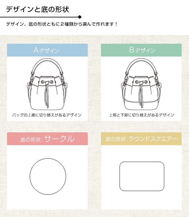 デザインと底の形状:Aデザイン バッグの上部に切り替えがあるデザイン/Bデザイン 上部と下部に切り替えがあるデザイン