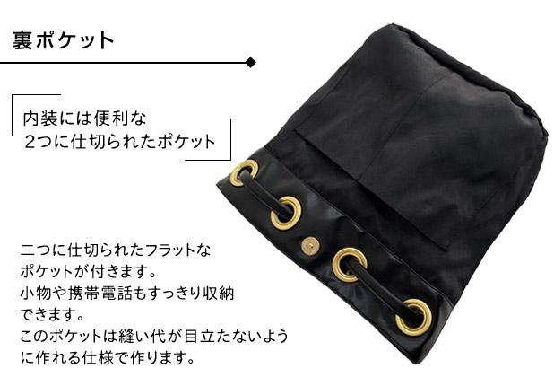 裏ポケット:内装には便利な2つに仕切られたポケット 二つに仕切られたフラットなポケットが付きます。小物や携帯電話もすっきり収納できます。このポケットは縫い代が目立たないように作れる仕様で作ります。