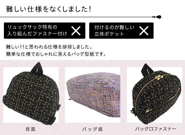 難しい仕様をなくしました!:○リュックサック特有の入り組んだファスナー付け(×)○付けるのが難しい立体ポケット(×)難しい!!と思われる仕様を排除しました。簡単な仕様でおしゃれに見えるバッグ型紙です。