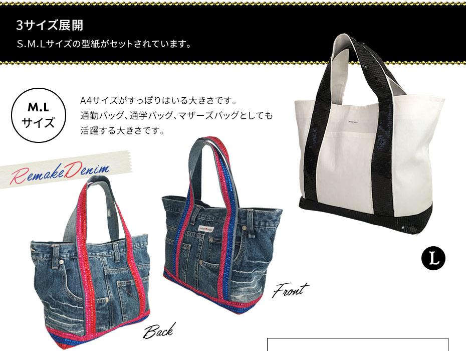 3サイズ展開:S.M.Lサイズの型紙がセットされています。[M.Lサイズ]A4サイズがすっぽりはいる大きさです。通勤バッグ、通学バッグ、マザーズバッグとしても活躍する大きさです。