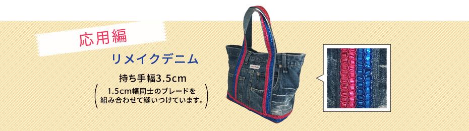 リメイクデニムトートバッグ:1.5cm幅同士のブレードを組み合わせて縫いつけています。