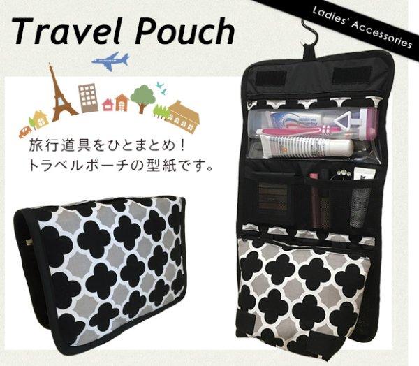 画像1: トラベルポーチ(travel poach) (1)