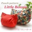 画像1: MMZ-66 Little Bonnie(リトル・ボニー)ポーチ型紙・(4サイズ展開) (1)