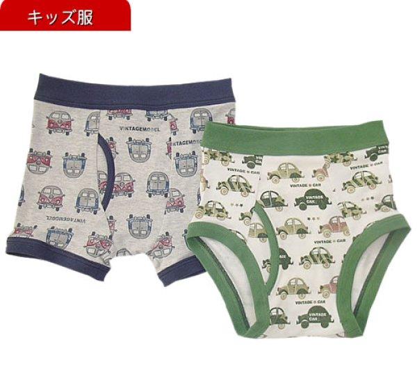 画像1: 男の子パンツ(ブリーフ&ボクサーパンツ) (1)