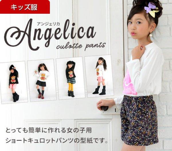 画像1: MK-68Angelica(アンジェリカ)キュロットパンツ型紙(キッズ・子供服・型紙 ) (1)
