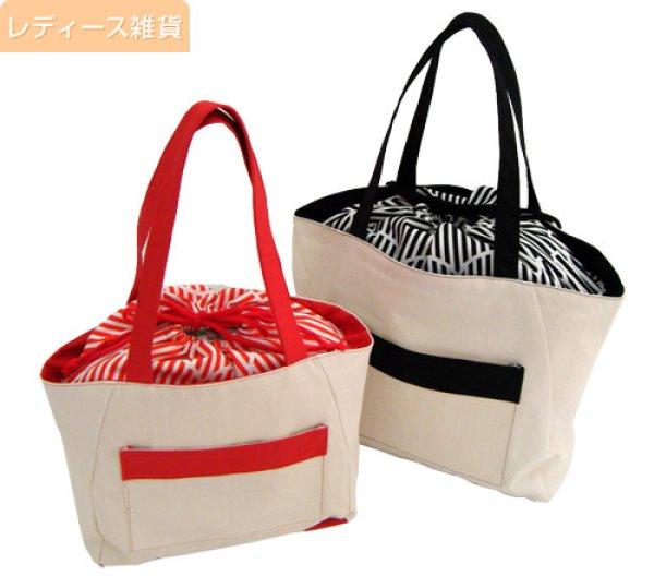 画像1: 巾着布付きトートバッグ (1)