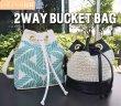 画像1: 巾着バケットバッグ・2WAYショルダーバック (Bucket Bag) (1)