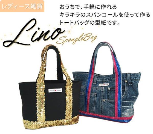 画像1:  「MMZ-48 LINO(リノ)キラキラスパンコールトートバッグ・BAG・型紙・パターン(3サイズセット) (1)