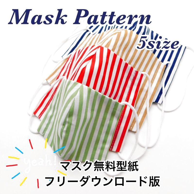立体 マスク 型紙 ダウンロード